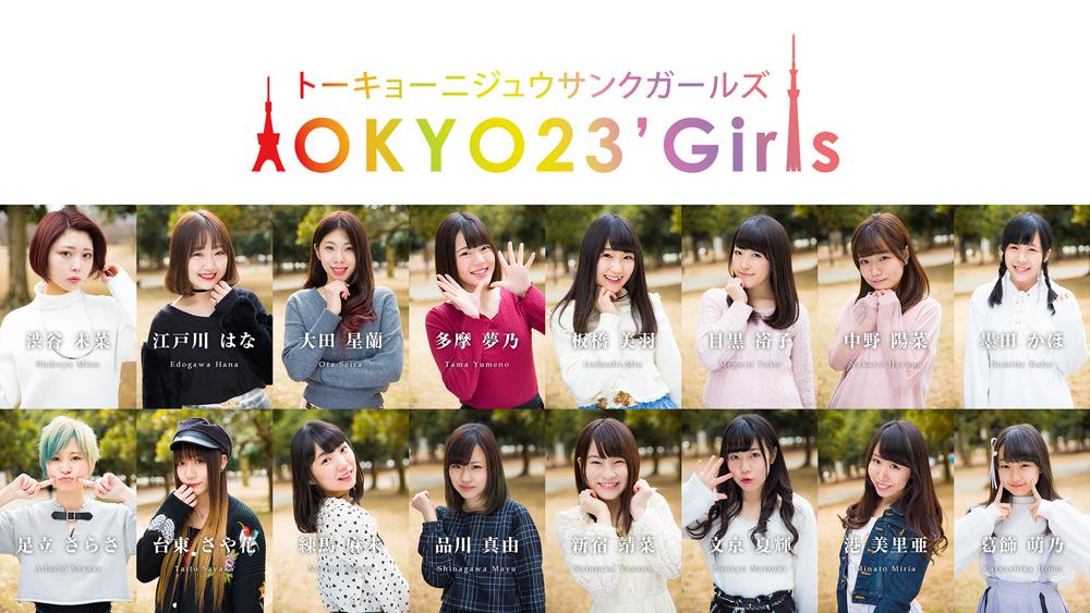 23 区 ガールズ 東京